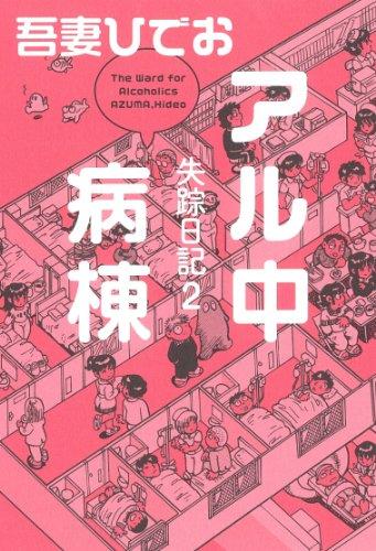 shisso-nikki-2-alcoholism-byoto-00-east-press.jpg