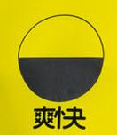 Asics soukai kanji.jpg