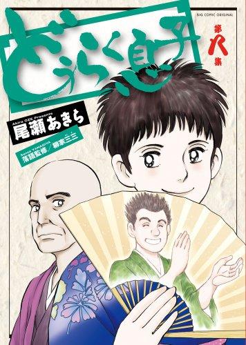 doraku-musuko-08-shogakukan.jpg
