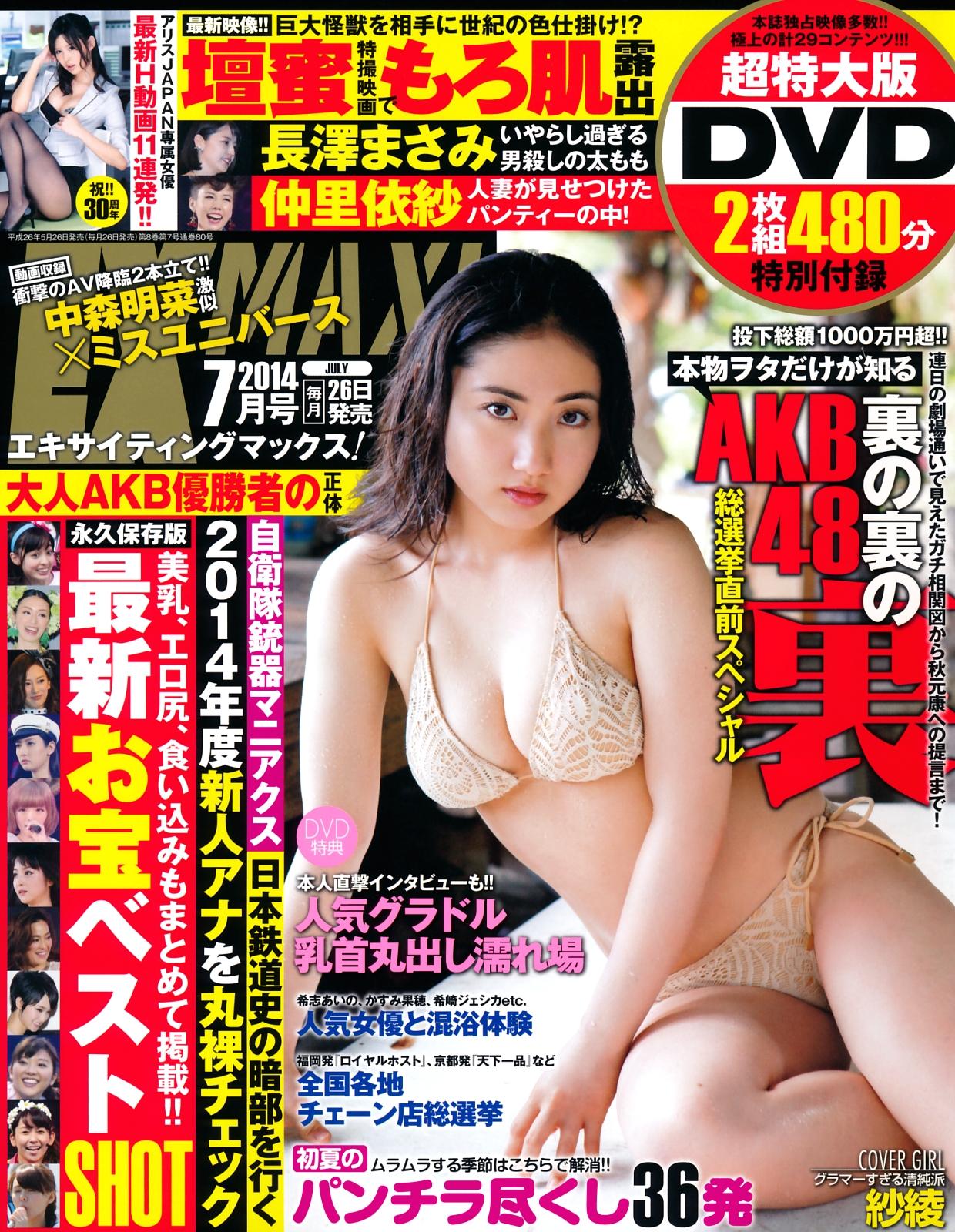 EXMAX201407_cover.jpg