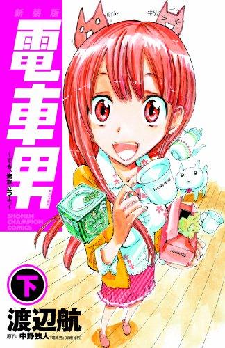 densha-otoko-demo-ore-tabidatsu-yo-nouvelle-edition-02-akita.jpg