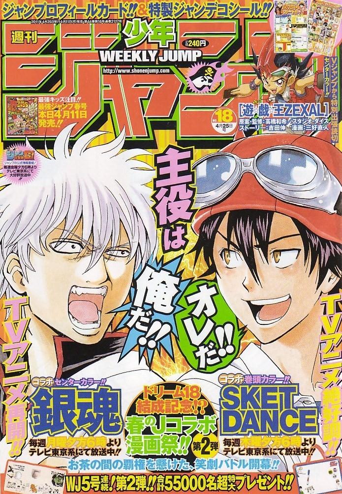 2011-Weekly Shonen Jump #18-2011.jpg