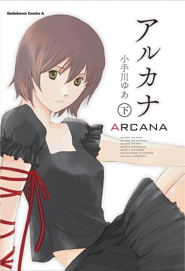 arcana-nouvelle-edition-02-kadokawa.jpg