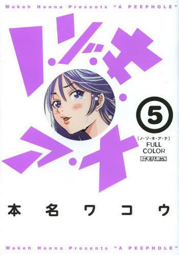 nozoki-ana-version-couleur-05-shogakukan.jpg